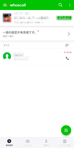 Whoscall(Android)の初期設定手順8