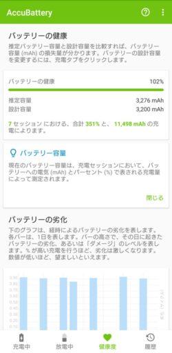Xperia1のバッテリー健康度をAccuBatteryで確認