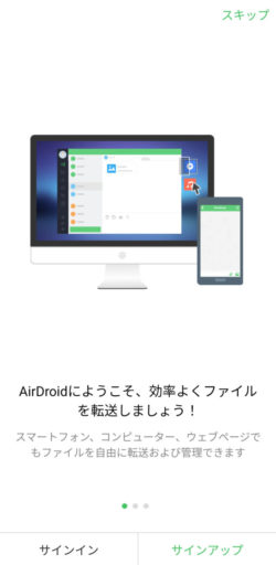 AirDroid初回起動手順1