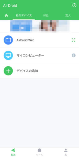 AirDroid初回起動手順3