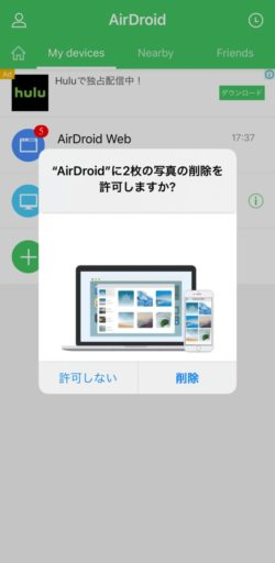 AirDroidで写真転送