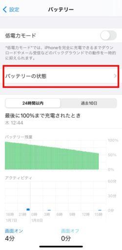 iPhone12miniのバッテリー状態確認手順2