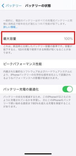 iPhone12miniのバッテリー状態確認手順3