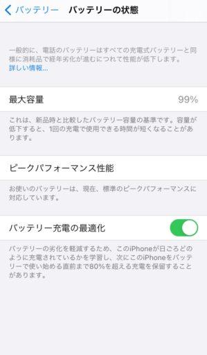 iPhone7のバッテリー状態確認