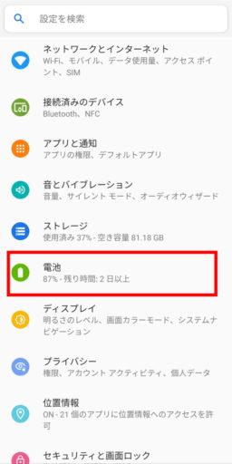 ZenFone6のバッテリー状態確認手順1