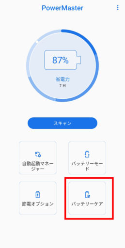 ZenFone6のバッテリー状態確認手順3