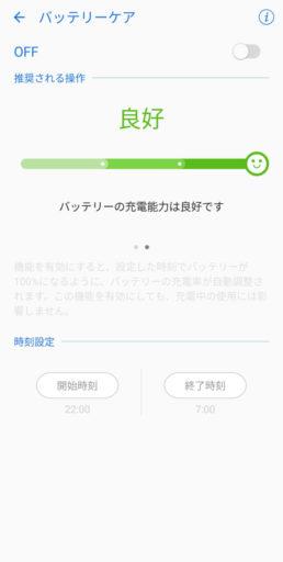 ZenFone6のバッテリー状態確認手順4
