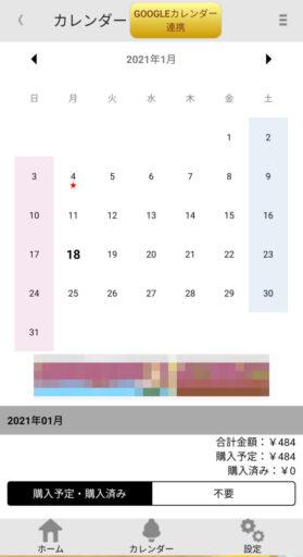 ベルアラートのカレンダー