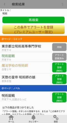 ベルアラートの登録(検索・呪術廻戦)