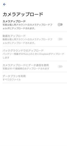 Dropboxのカメラアップロード