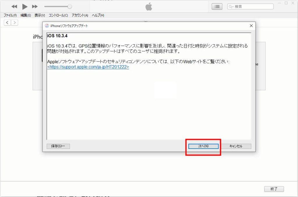 iTunesでiPhone初期化手順3