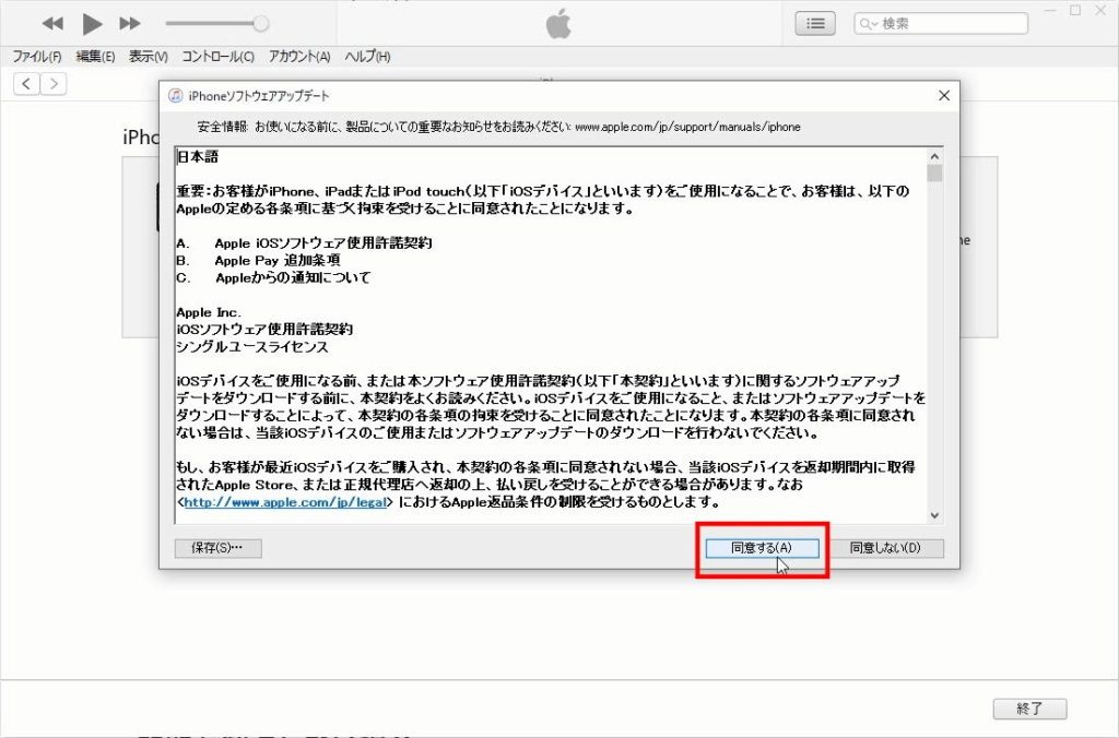 iTunesでiPhone初期化手順4
