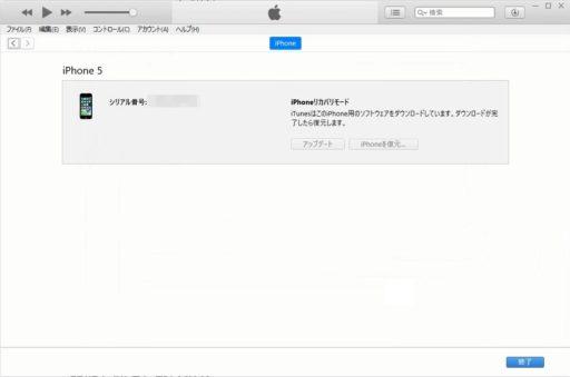iTunesでiPhone初期化手順5