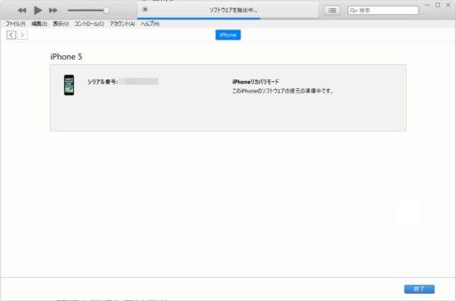 iTunesでiPhone初期化手順6