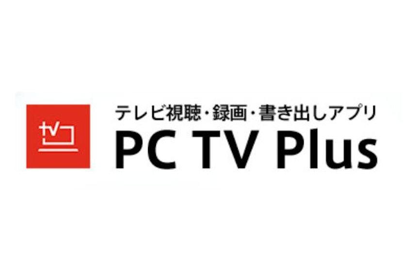 「PC TV Plus」