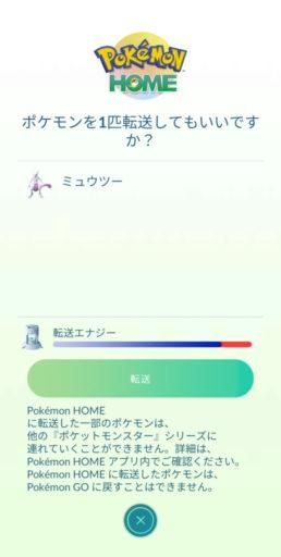 ポケモンGOからポケモンHOMEに送る手順2