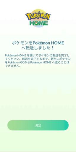 ポケモンGOからポケモンHOMEに送る手順3