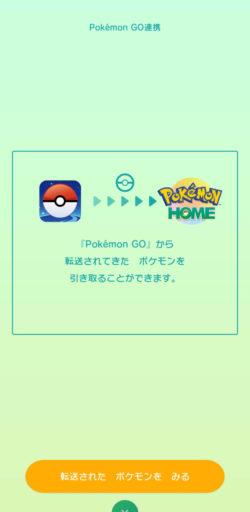 ポケモンGOからポケモンHOMEに送る手順5