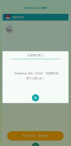 ポケモンGOからポケモンHOMEに送る手順7