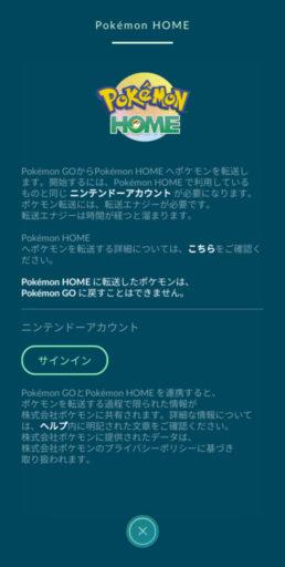ポケモンGOとポケモンHOMEの連携