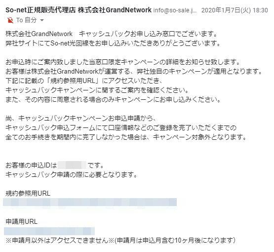 「So-net光プラス」代理店からのキャッシュバックメール1