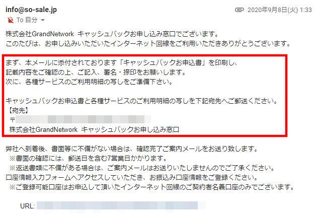 「So-net光プラス」代理店からのキャッシュバックメール2