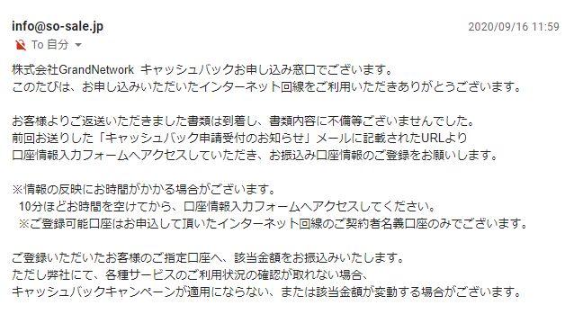 「So-net光プラス」代理店からのキャッシュバックメール3