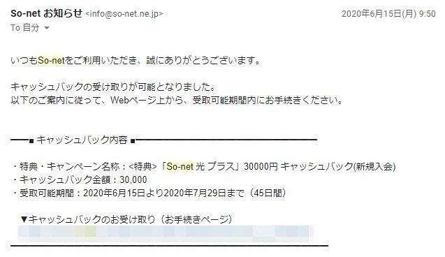 「So-net光プラス」からのキャッシュバックメール1