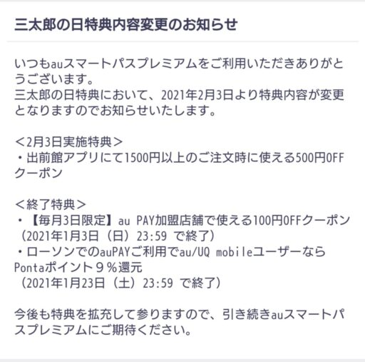「auスマートパスプレミアム」三太郎の日特典終了