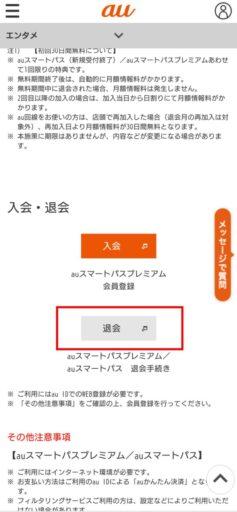 「auスマートパスプレミアム」退会方法手順2