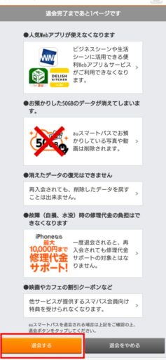 「auスマートパスプレミアム」退会方法手順6