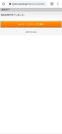 「auスマートパスプレミアム」退会方法手順7
