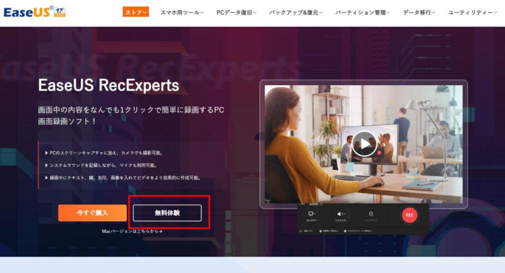 「EaseUS RecExperts」ダウンロード