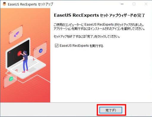 「EaseUS RecExperts」インストール(7)