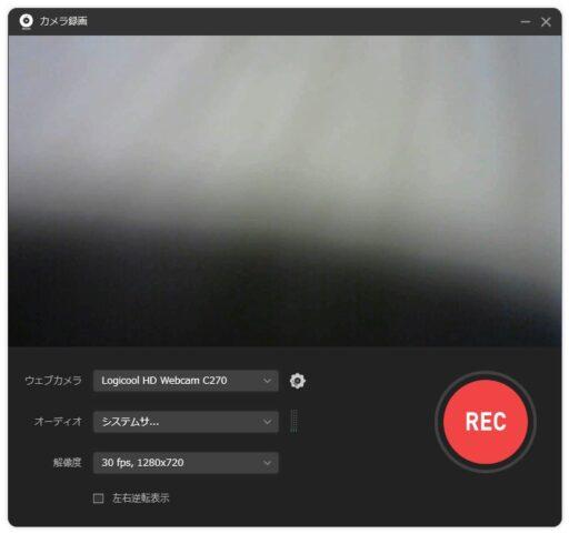 「EaseUS RecExperts」ウェブカメラ録画