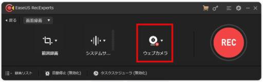 「EaseUS RecExperts」でウェブカメラ機能(1)