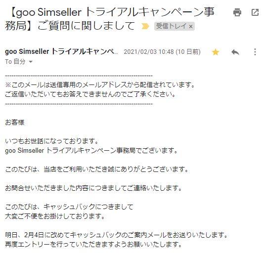 「goo Simseller」30日間トライアルキャンペーンのキャッシュバックメール