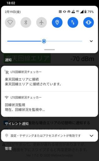 LTE回線状況チェッカー(楽天回線)