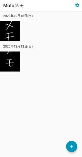 Android10の「moto g PRO」のMotoメモ
