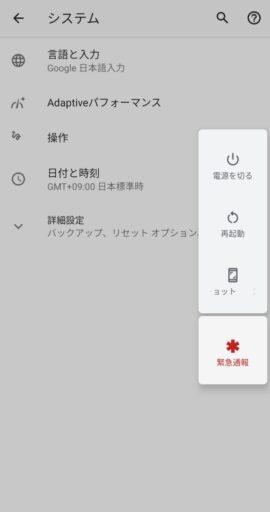 Android10の「moto g PRO」で電源ボタン長押し