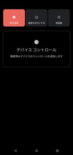 Android11の「moto g PRO」で電源ボタン長押し