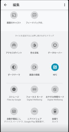 Android11の「moto g Pro」の画面録画