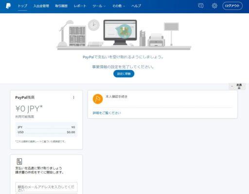 PayPalのビジネスアカウントの作り方(10)