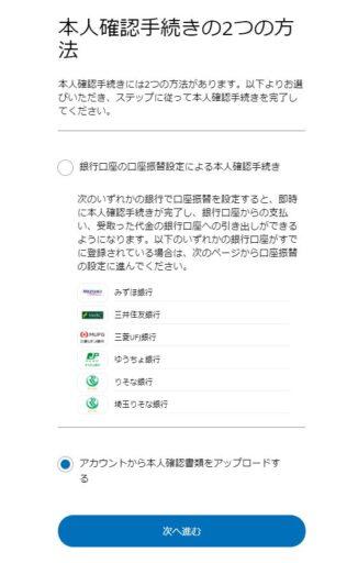 PayPalのビジネスアカウントの作り方(11)