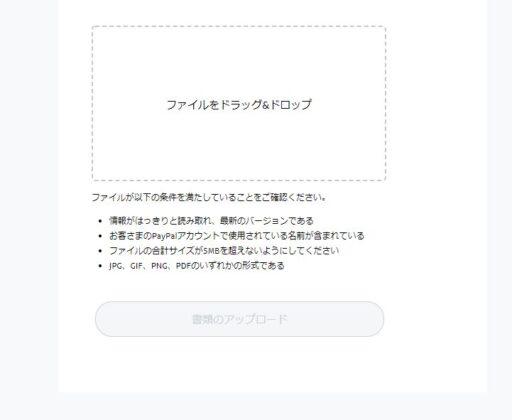 PayPalのビジネスアカウントの作り方(13)