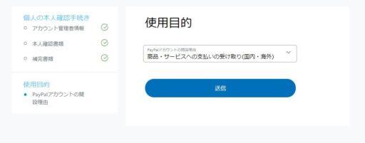 PayPalのビジネスアカウントの作り方(14)