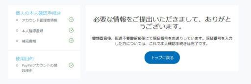 PayPalのビジネスアカウントの作り方(15)