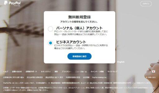 PayPalのビジネスアカウントの作り方(2)