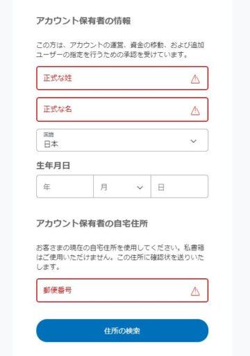 PayPalのビジネスアカウントの作り方(5)