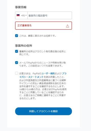 PayPalのビジネスアカウントの作り方(6)